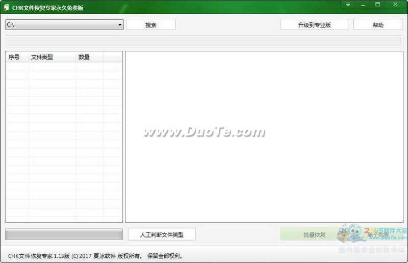 CHK文件恢复专家下载
