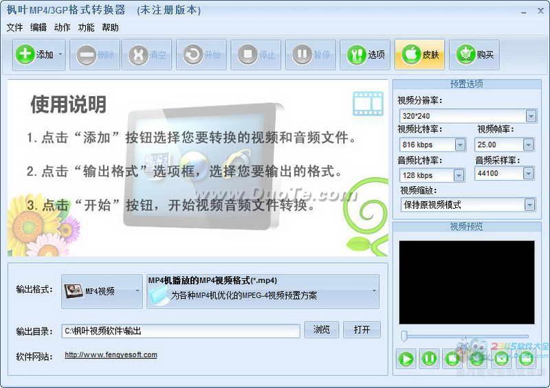 枫叶MP4/3GP格式转换器下载