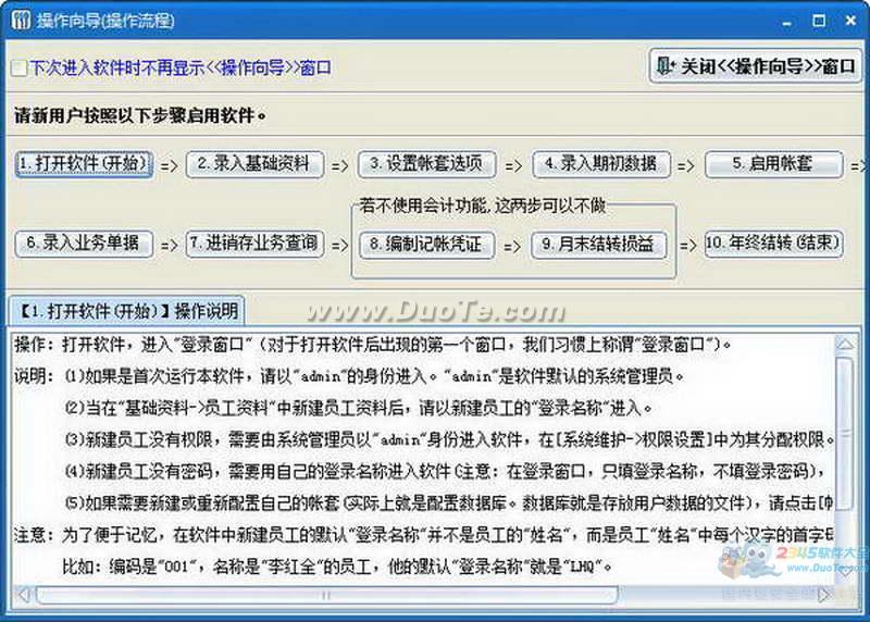 精诚休闲中心管理系统软件下载
