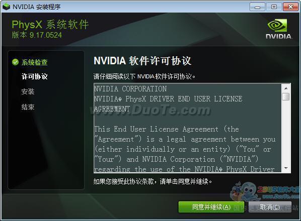 NVIDIA PhysX(游戏物理加速)下载