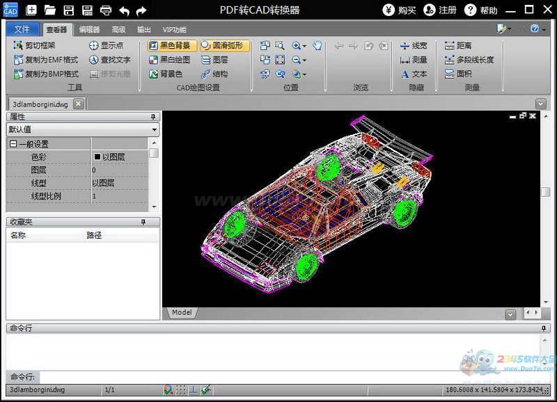 PDF转CAD转换器软件下载