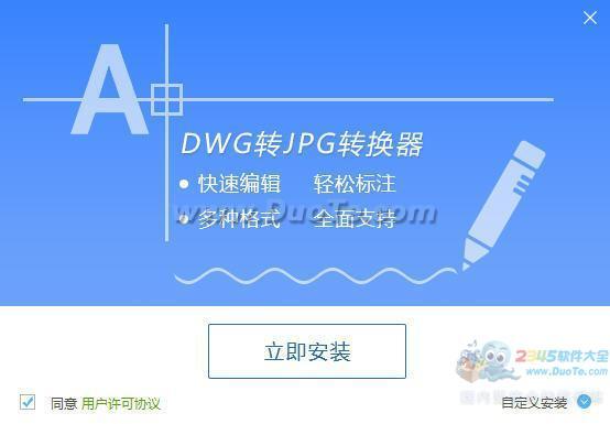 DWG转JPG转换器软件下载