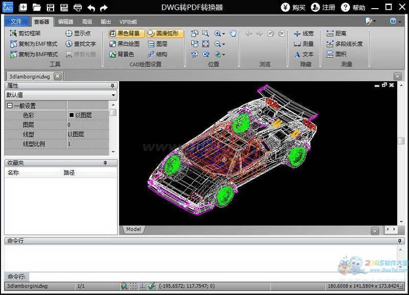 DWG转PDF转换器软件下载