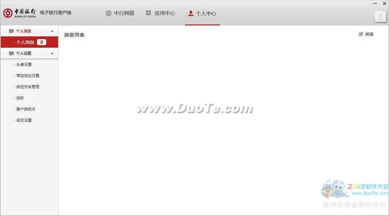 中国银行客户端电脑版下载