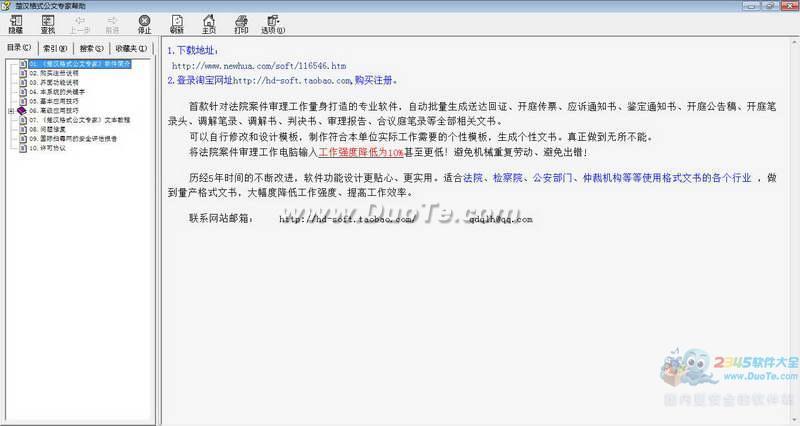 楚汉格式公文专家下载