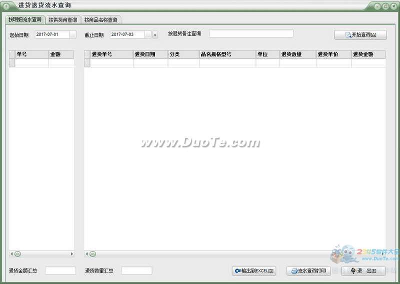 金源家电销售管理软件下载