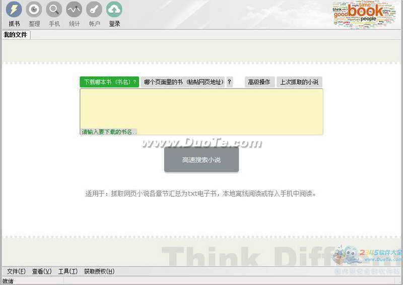 IbookBox 小说批量下载阅读器下载