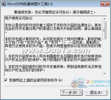 Word文档转图片工具下载