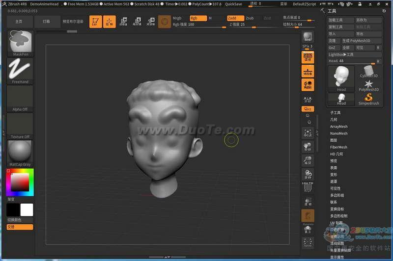 ZBrush 4R8 中文3D雕刻绘图软件下载