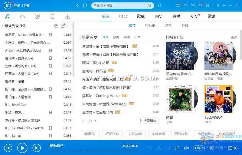 酷狗7(酷狗音乐)下载