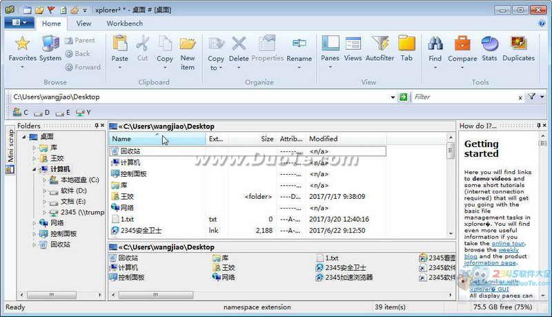 Xplorer2 Pro(xplorer2资源管理)下载