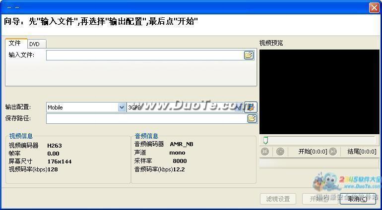 3gp视频格式转换器下载