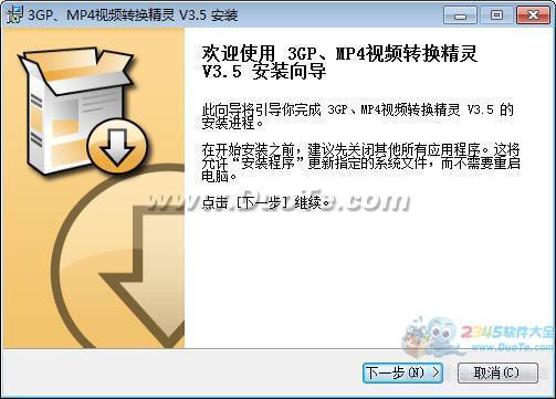 3GP、MP4视频转换精灵下载