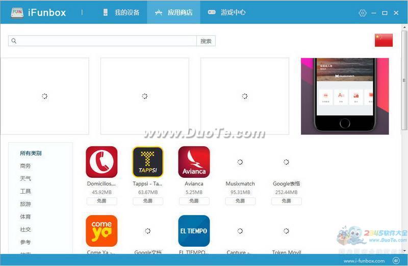 ifunbox(iPhone文件管理)下载