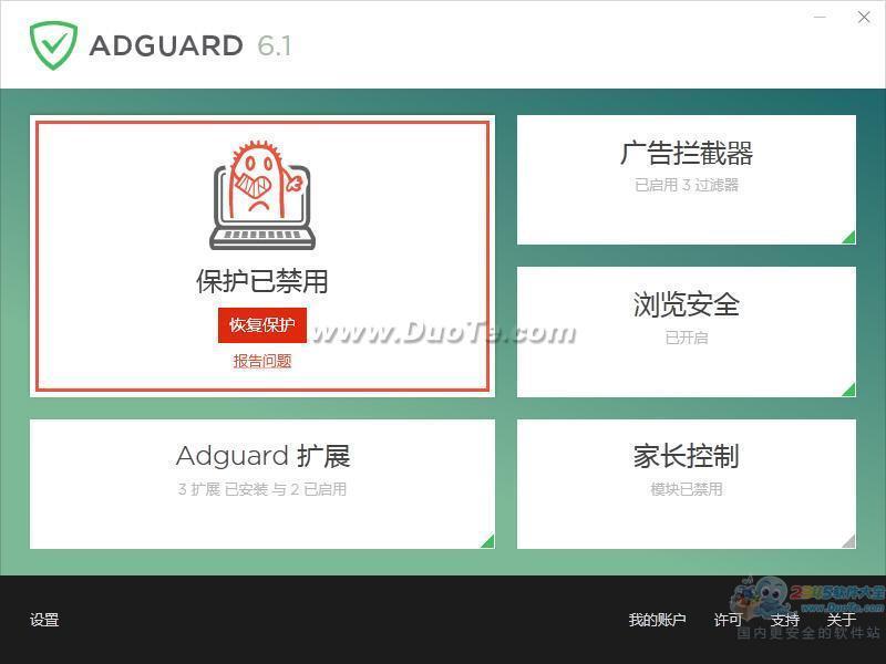 ADguard净网卫士下载