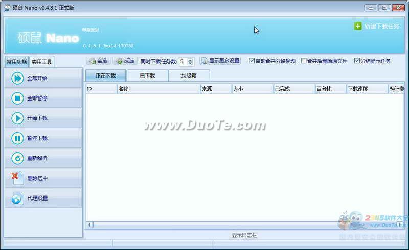 硕鼠(FLV视频下载器)下载