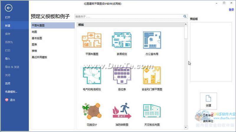 亿图建筑平面图设计软件下载