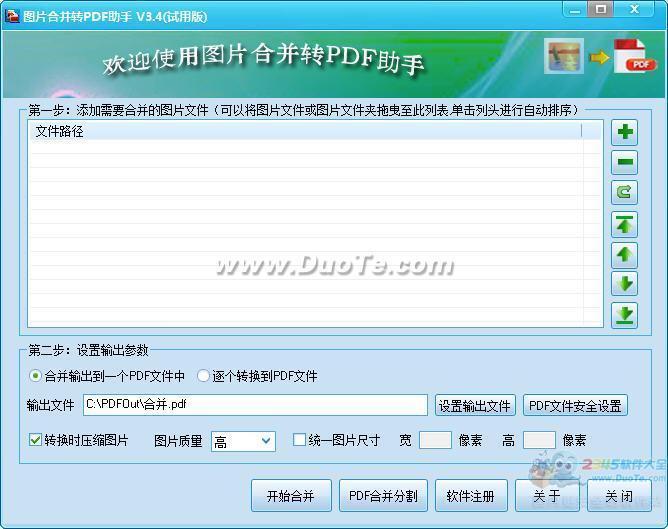 霄鹞图片合并转PDF助手下载