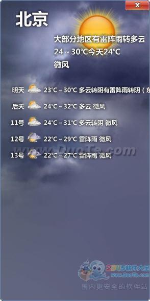 星语桌面天气日历下载