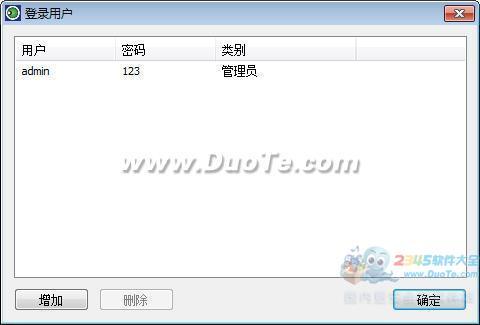 大势至电脑USB端口禁用软件下载