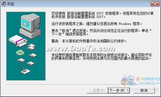 东兴旅游客运运输管理系统下载
