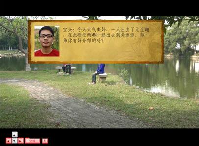 真人RPG-校园游下载