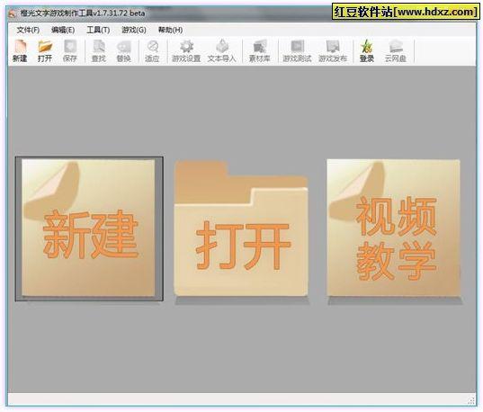 橙光文字游戏制作工具下载