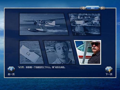 谋杀岛:坦塔罗斯岛之谜下载
