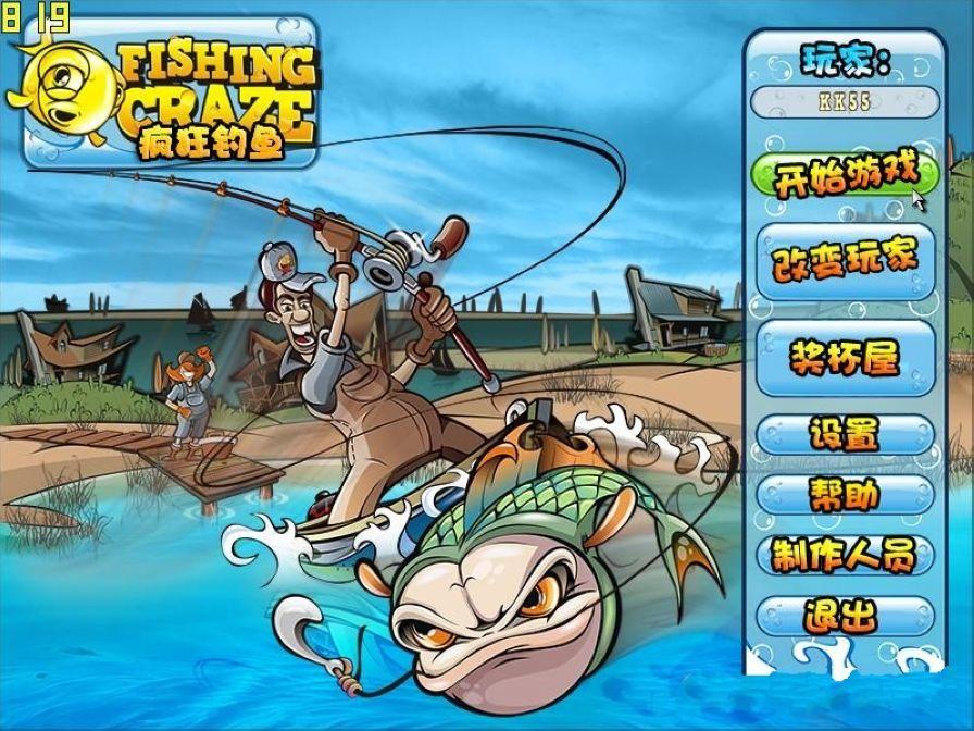 疯狂钓鱼下载