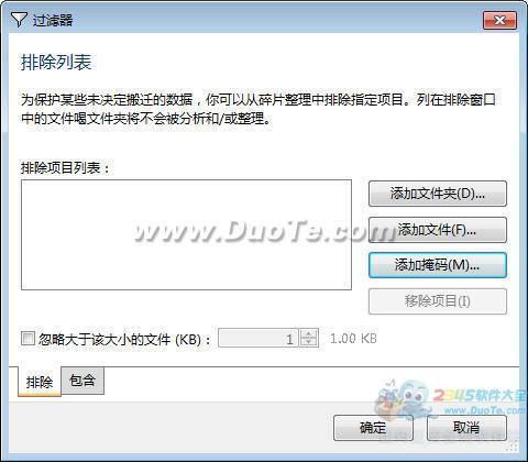 WinContig (单文件碎片整理工具)下载