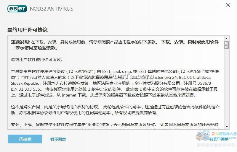 ESET NOD32安全套装(ESET Smart Security)下载