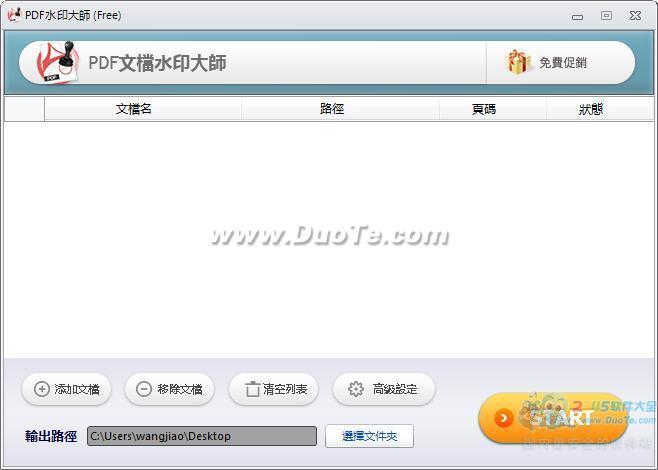 PDF水印批量添加大师下载