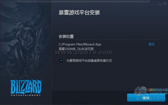 暴雪游戏平台(原战网客户端)下载