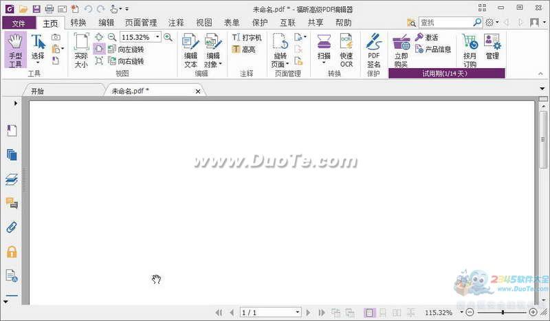 福昕高级PDF编辑器下载