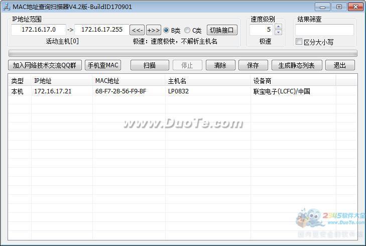 MAC地址查询扫描器下载
