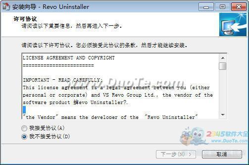 Revo Uninstaller下载