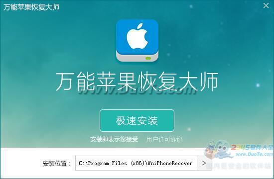 万能苹果恢复大师下载