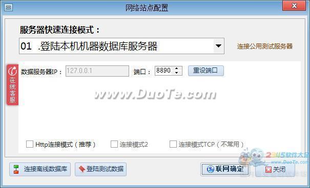 Esale服装销售管理软件下载