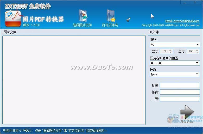 图片PDF转换器下载