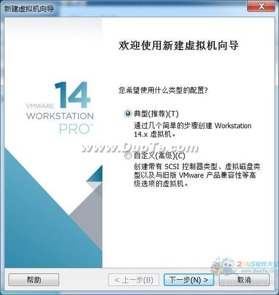VMware Workstation(64位)下载