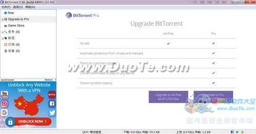 BitTorrent下载
