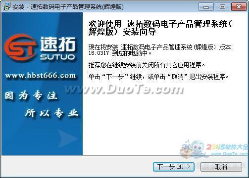 速拓数码电子产品销售系统软件下载