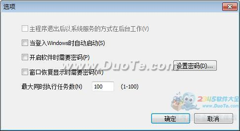 FileGee个人文件同步备份系统下载