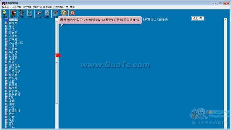 供电收费软件电费管理系统下载