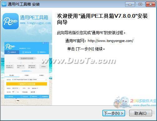 通用pe工具箱V7.8 UEFI版下载