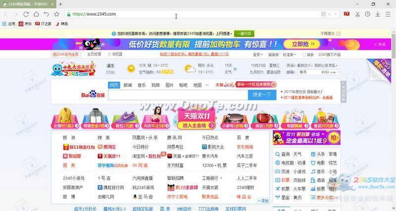 旗鱼浏览器 64位下载