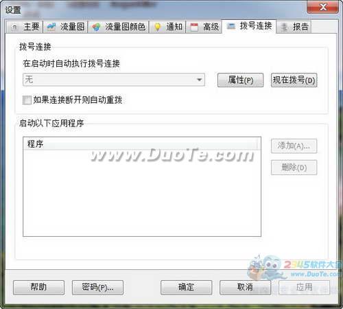 SoftPerfect NetWorx(宽带检测)下载
