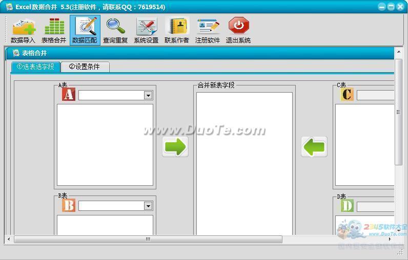 Excel表格合并软件下载