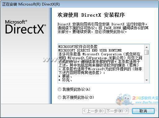 DirectX修复工具 2018下载