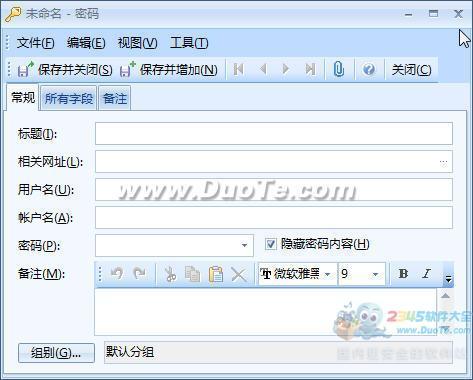 效能密码管理器专业版下载